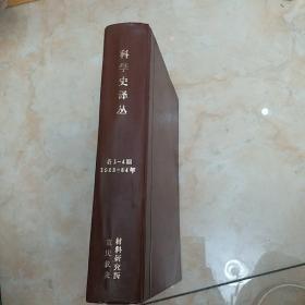 科学史译丛1983年1984年各1-4期