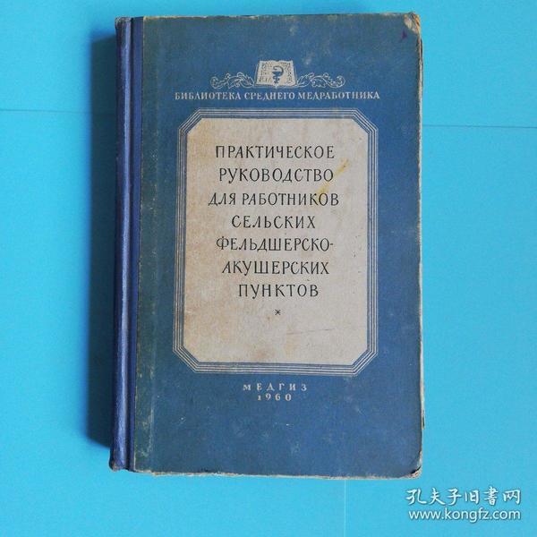 乡村助产站工作人员实践手册    俄文原版布脊精装1960年插图本