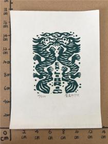 董其中藏书票版画原作18102307