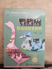 鸭鹅病防治及安全用药(2018.9重印)