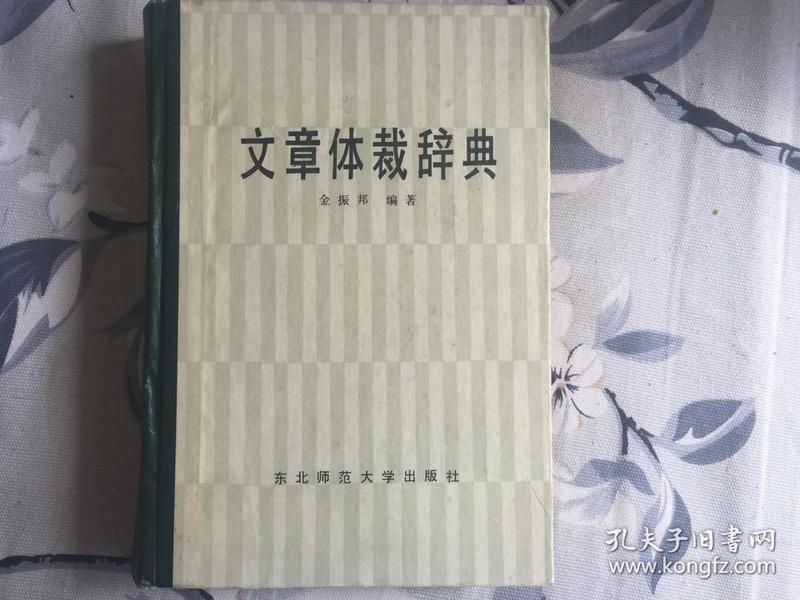 张烈英中将_7126 条结果 有图 无图  作者:张烈英 出版社:白山出版社 出版时间