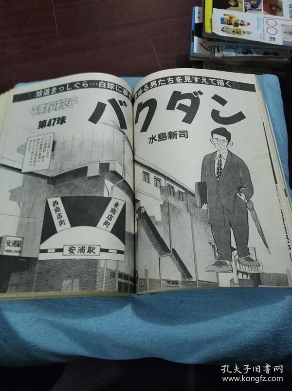 日本一原版漫画