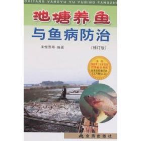 池塘养鱼与鱼病防治(修订版)