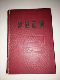 五十年代《建设祖国》日记本
