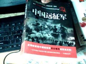 中国远征军   九品稍弱      Q4