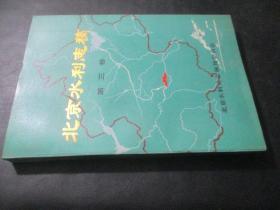 北京水利志稿(第三卷)