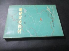北京水利志稿 第一卷
