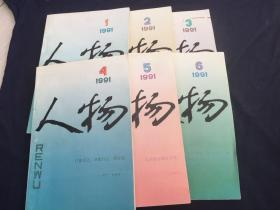 人物(1991年1-6)(全年6册合售 )