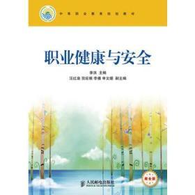 中等职业教育规划教材:职业健康与安全(综合版)