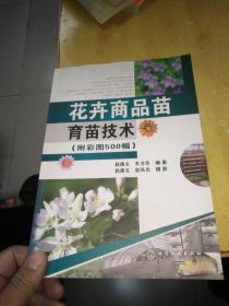 花卉商品苗育苗技术