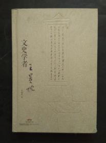 文史学者王贵忱 本书策划王贵忱先生挚友张志伟、作者宋晓琪联合签赠本