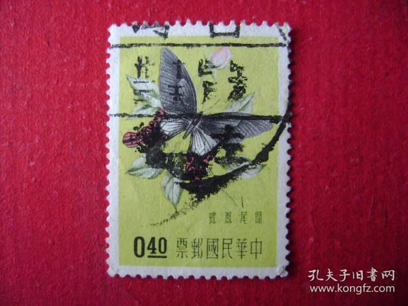 1-47.民国邮票,阔尾蝶图,4角