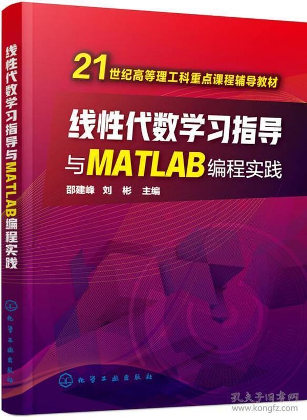 线性代数学习指导与MATLAB编程实践(邵建峰)