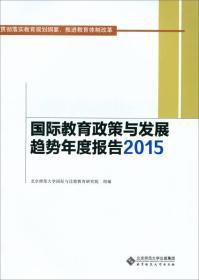 国际教育政策与发展趋势年度报告2015