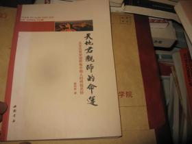 天地君亲师的命运——从文化哲学视野看中国人的终极关怀【蔡利民先生签赠本