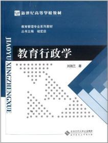 新世纪高等学校教材·教育管理专业系列教材:教育行政学