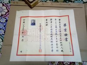 1955年江西师范学院毕业证书、同一人1953年结婚证书一对