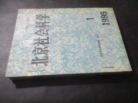 北京社会科学 1995年第1-4期