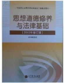 思想道德修养与法律基础 专著 2013年修订版 本书编写组[编] si xiang dao de xiu y