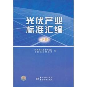 Compilation of photovoltaic industry standards (in Chinese)
