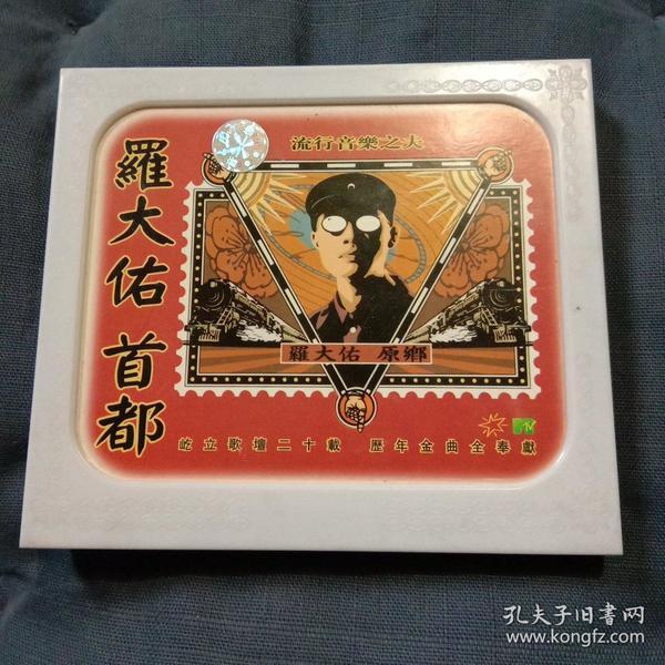 流行音乐之夫:罗大佑 首都 CD 光盘【4-3】