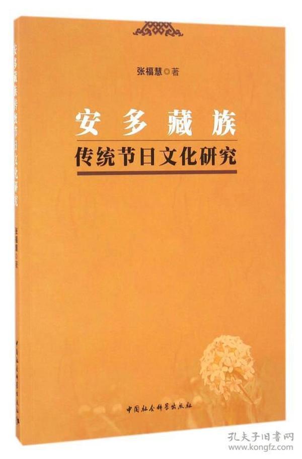 安多藏族传统节日文化研究