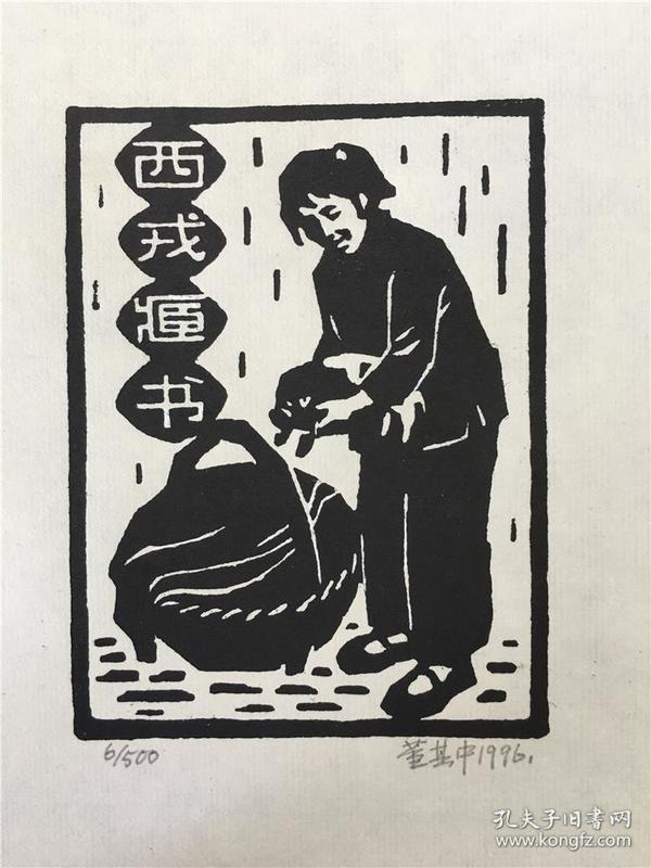 董其中藏书票版画原作18102309