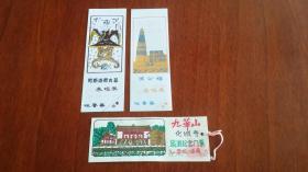 吐鲁番早期塑料门票-苏公塔、阿斯塔纳古墓壁画图案门票,化城寺旅游纪念门票一枚