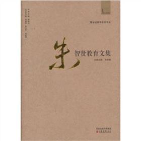 20世纪教育名家书系:朱智贤教育文集