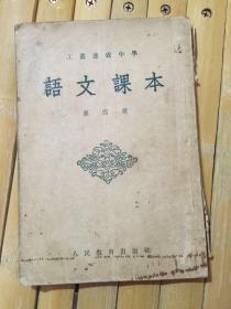 工农速成中学语文课本(第四册)