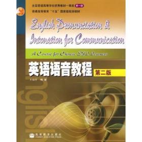 英语语音教程(附光盘)/普通高等教育十五***规划教材