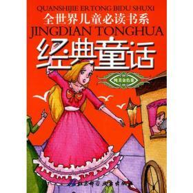全世界儿童必读经典童话书系·纯美金色卷