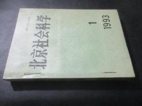 北京社会科学 1993年第1-4期