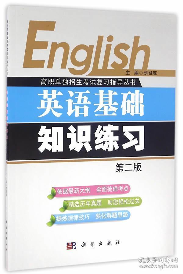 9787030497048 英语基础知识练习 刘召琼