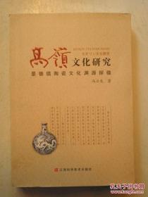 高岭文化研究:景德镇陶瓷文化渊源探微