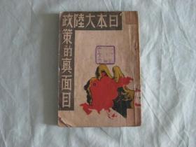日本大陆政策的真面目  国难资料丛刊之一