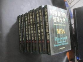 哈佛商学院管理全书 全10册  缺第1册