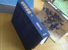 教育博物館 日本人文化的傳承 上卷 ,日本的兒童文化  ,本書全是圖片,內容以兒童畫,兒童玩具,兒童讀物為主  3.5公斤重