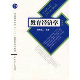 普通高等教育十一五国家级规划教材:教育经济学