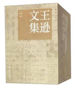 王逊文集(全5册)(中国美术史、中国古代书画理论、美术史、散文、翻译