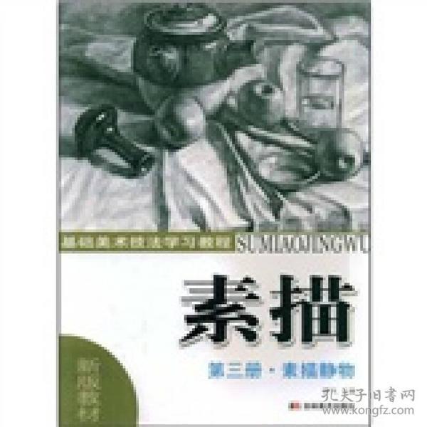 新版教材·基础美术技法学习教程·素描第3册:素描静物