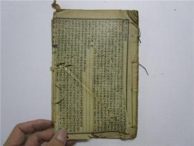 民国石印线装本 校正三指禅(上下卷一册全)