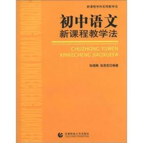 初中语文新课程教学法
