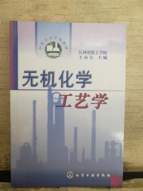 无机化学工艺学(2018.9重印)