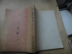 唐人选唐诗 十种 上 册