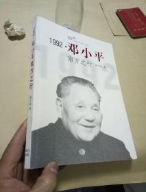 起点:邓小平南方之行<<陈开枝签名>>