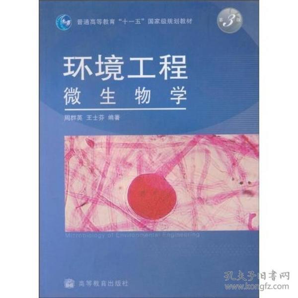 环境工程微生物学(第3版)