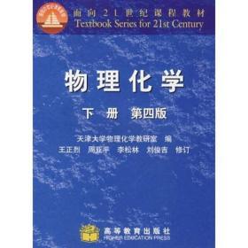 面向21世纪课程教材:物理化学 下册 第四版