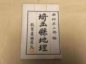 埼玉县地理  武藏国文献  日本明治廿六年出版  首见 (孔网孤本)
