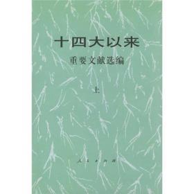 十四大以来重要文献选编(上)(精)